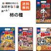 送料無料  選べる!! 東北限定 亀田の柿の種 5袋入り×5個で合計25袋入りです!
