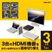 ミヨシ(MCO) 自動/手動切替 対応 3入力 1出力 HDMI切替器 HDS-3P2
