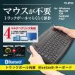 【送料無料】ミヨシ(MCO) マルチペアリング対応 トラックボール内蔵Bluetoothキーボード TK-BT02