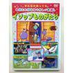 DVDアニメ 子供向け世界の童話・日本昔話 イソップ物語