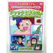 DVDアニメ 子供向け世界の童話・日本昔話 ジャックとまめの木