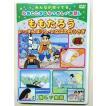DVDアニメ 子供向け世界の童話・日本昔話 ももたろう
