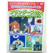 DVDアニメ 子供向け世界の童話・日本昔話 フランダースの犬