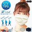 UVカット マスク 最大99%  Wind  紫外線 カット 通気性 マスク UVカット uv 紫外線 夏 ノーズワイヤー メガネ 曇りにくい 洗えるマスク  //メール便発送可
