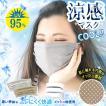 マスク 涼感マスク UV カット & 接触冷感性 最大97%...