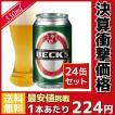 ドイツビール ベックス 330mlx24缶 輸入ビール BECK'S 送料無料