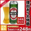 ドイツビール ベックス 500mlx24缶 輸入ビール BECK'S 送料無料