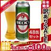 ドイツビール ベックス 500mlx48缶 輸入ビール BECK'S 送料無料