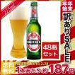 ドイツビール ベックス 275mlx48瓶 輸入ビール BECK'S 送料無料