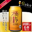 ビール 極ビア ALLMALT 生ビール 350mlx6本 お試しセット 送料無料