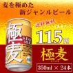 【1本115円!】極麦 350ml×24本入 送料無料