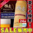 新ジャンル 極麦プレミアム 500ml×24本入 送料無料  第3のビール 発泡