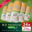 新ジャンル 極麦プレミアム 糖質オフ 500ml×24本入 送料無料  第3のビール 発泡
