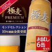 新ジャンル 極麦プレミアム 500ml×6本入 お試しセット 送料無料  第3のビール 発泡