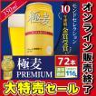 新ジャンル 極麦プレミアム 350ml×72本入 送料無料  第3のビール 発泡