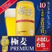 新ジャンル 極麦プレミアム 350ml×6本入 お試しセット 送料無料  第3のビール 発泡
