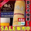 新ジャンル 極麦プレミアム 500ml×48本入 第3のビール 発泡 送料無料