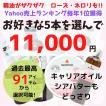 毎年大人気!イギリスメドウズ製オーガニックアロマ・スキンケアアイテム全68種類からお好きな5アイテムを選んで11,000円(税・送料込)