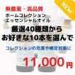 【日本未発売 選んで10本】 日常使いに最適なメドウズコンベンショナルエッセンシャルオイル32種類からお好きな10本選んで9,900円(税・送料込)