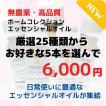【日本未発売 選んで5本】 日常使いに最適なメドウズコンベンショナルエッセンシャルオイル32種類からお好きな5本選んで6,050円(税・送料込)
