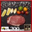 1043 シャトーブリアン (ヒレ) 赤身 ステーキ ロンググレイン オーストラリア 200g 冷凍 ギフト ひなまつり 内祝い  コロナ 応援
