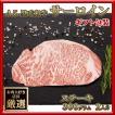 サーロイン A5等級 ステーキ 黒毛和牛 300g 霜降り 牛肉 冷凍 ギフト包装 ギフト ひなまつり 内祝い  コロナ 応援