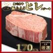 1051 極上 ヒレ BMS11 以上 ステーキ A5等級 黒毛和牛 170g 赤身 牛肉 冷凍 ギフト ひなまつり 内祝い  コロナ 応援