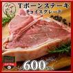 1033 Tボーン ステーキ チョイス サーロイン ヒレ アメリカ 600g 冷凍 ギフト ひなまつり 内祝い  コロナ 応援