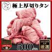 1018 極上 厚切り 牛タン ステーキ 牛ホルモン アメリカ 500g (250g x 2パック) 冷凍 ギフト ひなまつり 内祝い  コロナ 応援