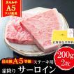 牛肉 肉 A5ランク 和牛 サーロイン ステーキ 200g×2枚 ギフト お歳暮 A5等級 高級 ステーキ肉 黒毛和牛 国産 内祝い お誕生日 化粧箱対応
