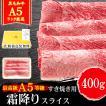 ギフト 肉 牛肉 A5ランク 和牛 霜降スライス すき焼き肉 400g A5等級 しゃぶしゃぶも 黒毛和牛 国産 内祝い お誕生日 ギフト