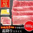 ギフト 肉 牛肉 A5ランク 和牛 もも すき焼き肉 400g A5等級 しゃぶしゃぶも 黒毛和牛 国産 内祝い お誕生日 ギフト