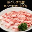 豚肉 かごしま黒豚 バラ 焼肉 400g ギフト 敬老の日 豚バラ 国産 ブランド 六白 黒豚 焼き肉 バーベキュー BBQ 内祝い お誕生日 化粧箱対応