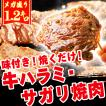 牛肉 肉 ハラミ たれ漬け 焼肉 800g 400g×2 ホルモン 端っこ 訳あり 焼き肉 バーベキュー BBQ