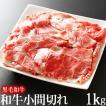 肉 牛肉 和牛 こま切り 1kg 250g×4 切り落とし 牛こま こま肉 訳あり 国産 黒毛和牛