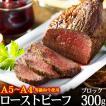 A4 〜 A5ランク 和牛 ローストビーフ ブロック 300g(ポン酢付) 黒毛和牛 国産 お誕生日 内祝い プレゼント