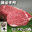 国産牛ヒレ ブロック肉 1kg「厳選した旨い牛ヒレ肉」ローストビーフ ステーキ 焼き肉に最適