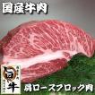 国産牛肩ロースブロック肉 (1kg) 厳選したF1交雑種の旨い牛肩ロース肉