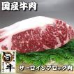 国産牛サーロイン ブロック肉 1kg「厳選した旨い牛サーロイン」ローストビーフ ステーキ 焼き肉に最適