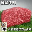 国産牛うちモモブロック肉 (1kg) 厳選したF1交雑種の旨い牛うちモモ肉