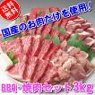 焼き肉 焼肉 BBQ バーベキュー用肉セット 3kg「約12〜15人前」国産肉の焼肉セットが送料無料。焼肉タレ3本おまけつき