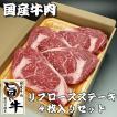 国産牛肉リブロースステーキギフトセット 260g-280g×4枚入 送料無料 ギフト プレゼント(沖縄・北海道は別途送料要)