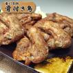 【冷凍品】さぬき香川の名物「骨付き鳥」国産若鶏・ひな鶏もも肉5本入り 送料無料(沖縄・北海道は別途送料要)