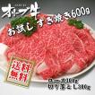 お試し和牛 オリーブ牛 すき焼き すきやき用肉セット600g 送料無料(沖縄・北海道は別途送料要)