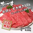 お試し和牛  オリーブ牛 すき焼き すきやき しゃぶしゃぶ用肉セット800g 送料無料(沖縄・北海道は別途送料要)