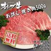 お試し和牛 オリーブ牛 焼き肉 焼肉 BBQ バーベキュー用肉セット500g 送料無料(沖縄・北海道は別途送料要)