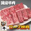 国産牛肉ロース 焼き肉 焼肉 BBQ バーベキュー用 200g 厳選した旨い牛ロース肉