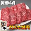 国産牛肉カルビ 焼き肉 焼肉 BBQ バーベキュー用 200g 厳選した旨い牛カルビ バラ肉