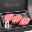 国産牛肉 ステーキ肉ギフト ヒレステーキ 160g-180g×3枚 木箱入 厳選した旨い牛ヒレ肉 プレゼント 贈り物 ご贈答