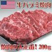牛ハラミ はらみ 焼肉 焼き肉 BBQ バーベキュー用 200g(アメリカ産)